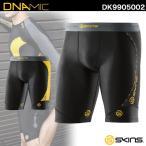 (高機能性タイツ/メンズ)スキンズ(SKINS) ハーフタイツ(DNAMIC) DK9905002(スポーツ/コンプレッションウエア)