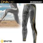 (高機能性タイツ/メンズ)スキンズ(SKINS) ロングタイツ(DNAmic COLLABORATING) ZK9905001/Q116(スポーツ/コンプレッションウエア)