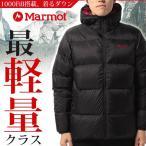 ポイント10倍 アウトドア アウター マーモット(Marmot) 1000レスターダウンパーカー ダウンジャケット MJD-F7000