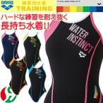 (セール) アリーナ レディース 練習用水着 タフスーツ (SAR-7101W)