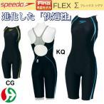 半額市 (セール) スピード(speedo)レディース 競泳用水着 Fina承認 FLEXΣ セミオープンバックニースキン(SD47H3S1)