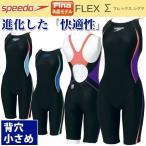 スピード speedo レディース 競泳水着 FLEXΣ Fina承認