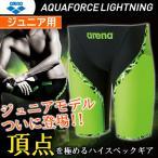 アリーナ 競泳水着 ジュニア男子 Fina承認 ARN-6001MJ アクアフォース ライトニング/パワータイプ 上級者モデル ハーフスパッツ