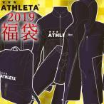 2019年 福袋 メンズウェア  アスレタ(ATHLETA)  2019年福袋 メンズ トレーニング FUK-19/2019