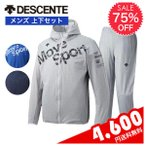 Yahoo!札幌スポーツ館Yahoo!店(セール/75%OFF) デサント メンズ スウェット 上下セット スポーツウェア タフスウェット フルジップパーカー DMMNJF11 DMMNJG11 トレーニング Move Sport
