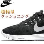ワケアリセール!(ランニングシューズ メンズ)ナイキ(Nike) ルナテンポ2 818097/002