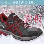 [雪上シューズ/ランニングシューズ/メンズ]アシックス(ASICS)ゲルスノーライド(GEL-SNOW RIDE /ワイド)TJG017/9723