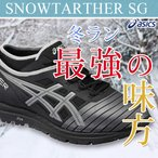 [雪上シューズ/ランニングシューズ]アシックス(ASICS) スノーターサー(SNOW TARTHER SG) TJR925/9093