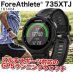 《クーポン利用でさらにお得!》[日本正規品]ガーミン(GARMIN) ランニング GPS ガーミン フォアアスリート735XTJ ブラックグレイ[161424](FA735XTJ)
