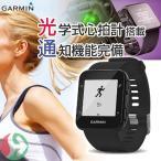 GPS ガーミン 35J ランニングウォッチ [日本正規品] 心拍計測 フォアアスリート35J [ 168938 / ブラック ] 腕時計 [GPS搭載][Garmin][送料無料]
