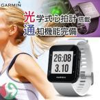 GPS ガーミン 35J ランニングウォッチ [日本正規品] 心拍計測 フォアアスリート35J [168941 / ホワイト] 腕時計 [GPS搭載][Garmin][送料無料]