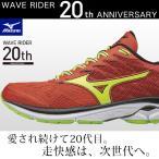 セール(ランニングシューズ/メンズ)ミズノ(mizuno) ウェーブライダー20 (WAVE RIDER 20) J1GC1703/47