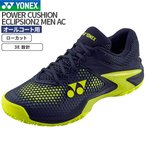 テニス シューズ ヨネックス(YONEX) パワークッションエクリプション2MAC ローカット 3E SHTE2MAC