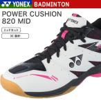 [ポイントアップ]【セール!】(バドミントンシューズ)ヨネックス(YONEX) パワークッション820ミッド SHB820MD 122