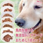 馬肉 ドッグフード 犬用 ペットフード 無添加 ワンダ