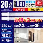 2本セット LED蛍光灯 蛍光灯LED LED 直管 ランプ 20形 LDG20T・N・5/9 アイリスオーヤマ