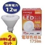 LEDビームランプ 電球色 LDR12L-W-V3 2個セット アイリスオーヤマ