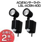 センサーライト 屋外 LED AC 2個セット 人感 防犯 防犯灯 防犯ライト コンセント 玄関 ガレージ LSL-ACSN-400 アイリスオーヤマ