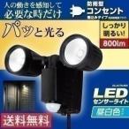 センサーライト 屋外 LED AC 2個セット 防犯 人感 2灯 防犯灯 防犯ライト コンセント 玄関 ガレージ LSL-ACTN-800D アイリスオーヤマ:予約品