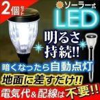お得な2個セット ガーデンライト LED ソーラーライト 防犯灯 防犯ライト GSL-P6W 人気