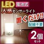 2個セット LEDセンサーライト 人感センサー 屋内 廊下 フットライト 乾電池式 明るい 夜 人感知 反応 照明 BSL-05W アイリスオーヤマ