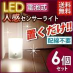 6個セット センサーライト LED 人感センサー 屋内 廊下 フットライト BSL-05W 照明 アイリスオーヤマ