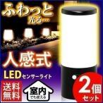2個セット センサーライト LED 屋内 屋外 人感 照明 ASL-10L コンセント アイリスオーヤマ 人気
