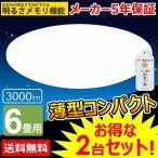 LEDシーリングライト 2個セット シーリングライト LED 6畳 電気 天井照明 器具 リモコン アイリスオーヤマ 5年保証 (あすつく)