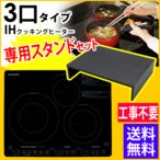3口IHクッキングヒーター IHC-W3-B ブラック アイリスオーヤマ(スタンドセット)