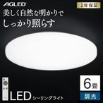 LEDシーリングライト 2個セット LED シーリングライト リモコン 6畳 調光 3300lm CL6D-5.0 アイリスオーヤマ 天井照明 1個あたり3,980円(あすつく)