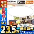 LED シーリングライト 6畳 調光 調色 アイリスオーヤマ 2個セット CL6DL-5.0