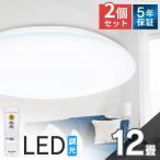 シーリングライト LED 2個セット 12畳 調光 5200lm CL12D-5.0 アイリスオーヤマ 天井照明 (あすつく)