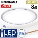 シーリングライト LED 8畳 おしゃれ 調光 照明 led LEDシーリングライト CL8D-5.0CF 天井照明 照明器具 2台セット アイリスオーヤマ