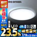 LED シーリングライト 12畳 調光 アイリスオーヤマ 2個セット LEDシーリングライト CL12D-5.0CF