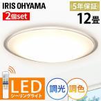 ショッピングライト シーリングライト LED 12畳 照明 おしゃれ led LEDシーリングライト 調光 調色 CL12DL-5.0CF 天井照明 器具 2台セット アイリスオーヤマ