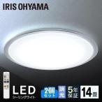 シーリングライト LED 14畳 照明 おしゃれ led クリアフレーム 調光 CL14D-5.0CF 天井照明 照明器具 2台セット LEDシーリングライト アイリスオーヤマ