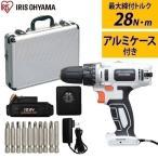 電動ドライバー 小型 安い 軽量 充電式 電動ドリル 電動 ドライバー 工具 DIY アイリスオーヤマ アルミケース JCD28