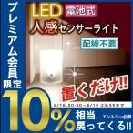 センサーライト 屋内 LED 人感 乾電池式 廊下 足下灯 フットライト 照明 BSL-05W ホワイト アイリスオーヤマ 人気