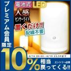 センサーライト 屋内 LED 照明 人感センサー フットライト 乾電池式 BSL-10L ホワイト 人気 アイリスオーヤマ