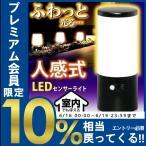 センサーライト 屋内 屋外 LED 人感センサー コンセント 照明 ASL-10L アイリスオーヤマ 人気