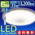 ショッピング在庫 【在庫処分】アウトレット 訳あり LEDシーリングライト 6畳用 調光 調色 6DL アイリスオーヤマ