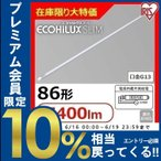 (在庫限り大特価) 直管LEDランプ 照明 電気 ECOHiLUX SLIM LDRd86T・W/54/54 アイリスオーヤマ