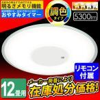 ショッピング在庫 【在庫処分】値下げ!シーリングライト LED 12畳 調色 CL12DLA-UB1 照明器具 天井 アイリスオーヤマ(アウトレット)