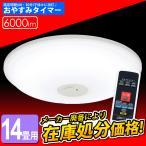 アウトレット LEDシーリングライト 14畳 調光 CL14DA-WW  アイリスオーヤマ