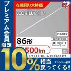 (在庫限り大特価) 直管LEDランプ 照明 電気 ECOHiLUX SLIM LDRd86T・WW/52/45 アイリスオーヤマ