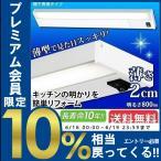 ショッピング薄型 LEDキッチンライト ベースライト キッチン灯 照明 棚下専用 800lm/60W相当 KTM8N-T アイリスオーヤマ