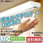 LEDキッチンライト ベースライト キッチン灯 照明 棚下・壁兼用 センサー付 タッチレススイッチ 800lm/60W相当 KTM8N-TKS アイリスオーヤマ