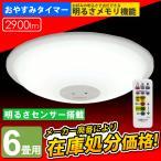 アウトレット LEDシーリングライト 6畳用 天井照明 LED JTI-6M アイリスオーヤマ