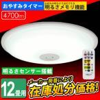アウトレット LEDシーリングライト 照明 12畳 調光 5000lm 照明 天井 JTI-12M アイリスオーヤマ