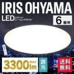 LEDシーリングライト 照明 6畳 調光 3300lm CL6D-5.0 照明 天井アイリスオーヤマ